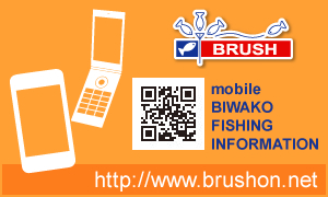 BRUSH mobile Biwako Fishing Informattion